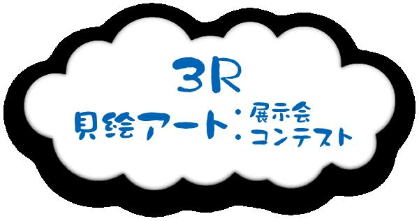 3R貝絵アート展示会・コンテスト