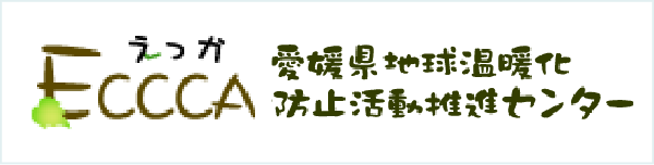 愛媛県地球温暖化防止活動推進センター