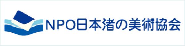 NPO日本渚の美術協会
