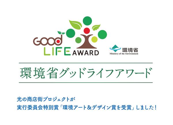 光の商店街プロジェクトは環境省が主催する「第7回グッドアワード」において環境アート&デザイン賞を受賞しました