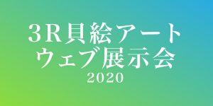 3R貝絵アートウェブ展示会 2020