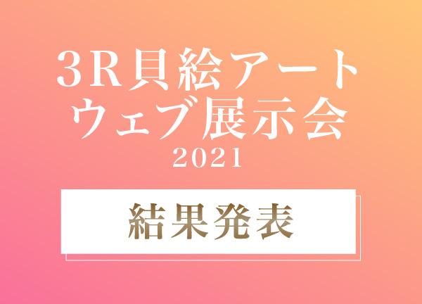 3R貝絵アート ウェブ展示会